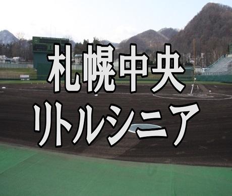 札幌中央(縮小).jpg
