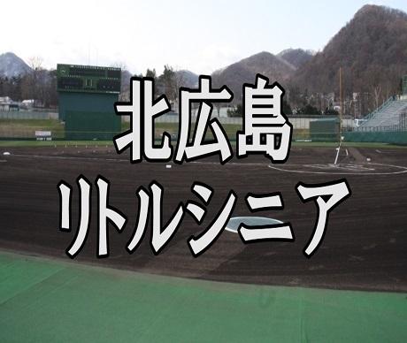 北広島(縮小).jpg