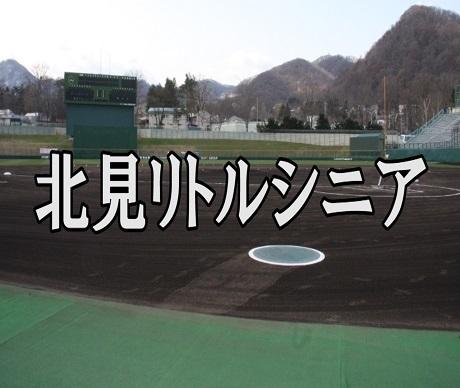 北見 (縮小).jpg