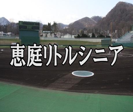 恵庭リトルシニア(縮小).jpg
