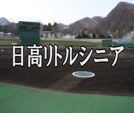 日高 (縮小).jpg