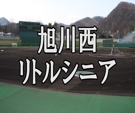 旭川西(縮小).jpg