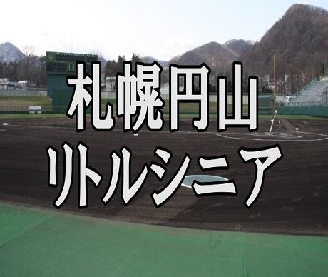 札幌円山(縮小).jpg