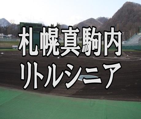 札幌真駒内(縮小).jpg