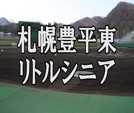 札幌豊平東(縮小).jpg